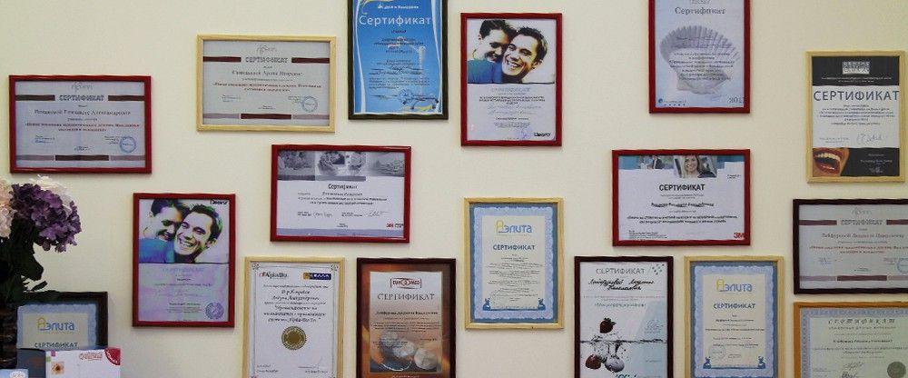 Документы и сертификаты - стоматологический центр Диана-Мед